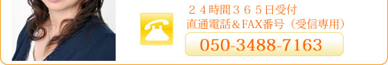 24時間365日受付直通電話&FAX番号(受信専用)050-3488-7163
