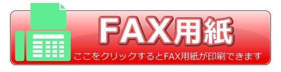 FAX用紙はここをクリック
