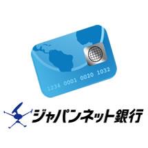 クレジットカード、ジャパンネット銀行