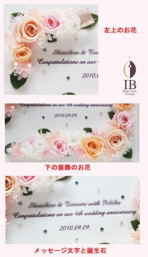 プリザードフラワー フレーム装飾花