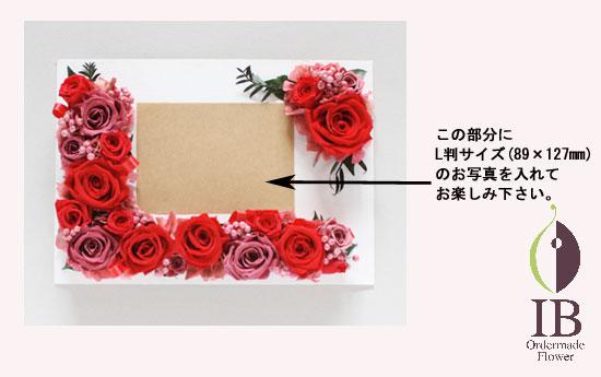 プリザーブドフラワー 還暦 赤いバラのフレームのお花