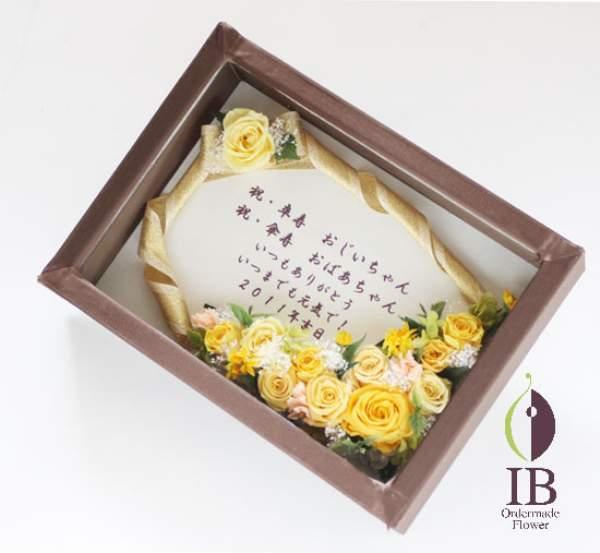 プリザードフラワー 傘寿 木製フレームのお花
