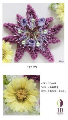 プリザーブドフラワー お花のアップ