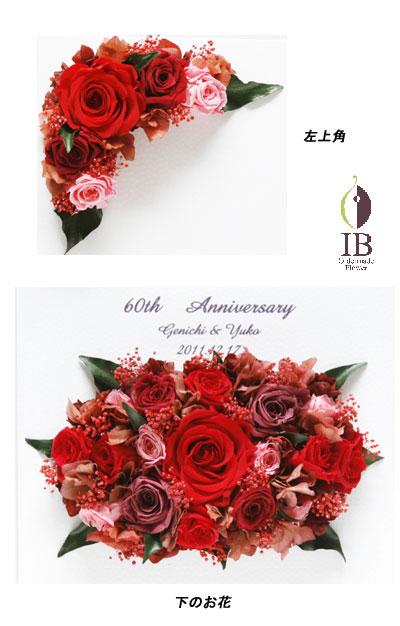 プリザードフラワー 赤いバラ 還暦お祝い