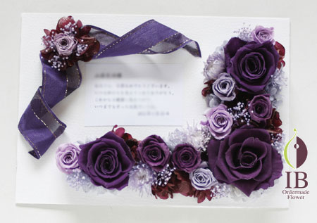 プリザーブフラワー 古希お祝い 紫のバラ