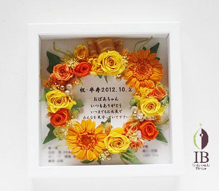 プリザーブドフラワ- 卒寿のお祝い花