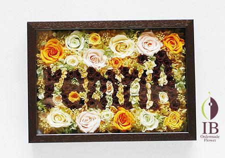 プリザーブドフラワ- 開店お祝い ロゴフレーム