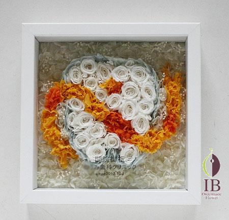 プリザーブドフラワ- お祝い フレーム装飾