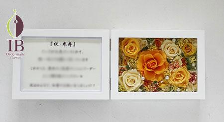 プリザーブドフラワ- 米寿お祝いのお花