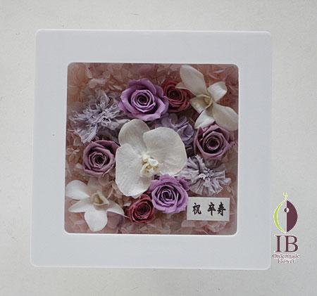 プリザーブドフラワ- 卒寿のお祝いのお花