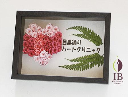 プリザーブドフラワー クリニックに飾るお花