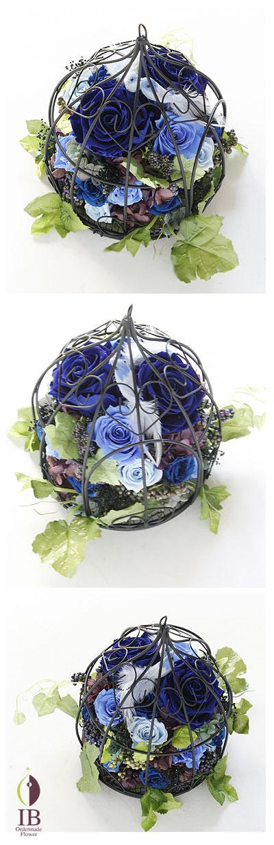 プリザーブドフラワー ブルーのバラの鳥かご