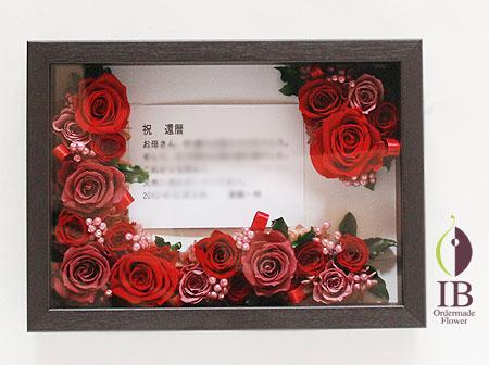 プリザーブドフラワ- 還暦お祝い フレーム装飾