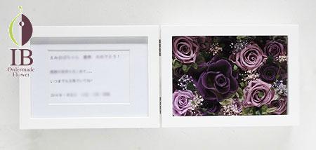 プリザーブドフラワ- 古希 喜寿 お祝いのお花