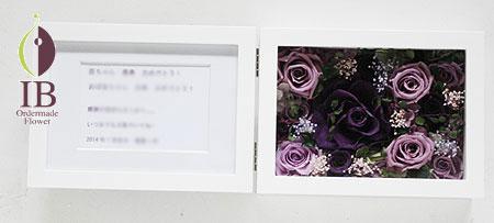プリザードフラワ- 古希 喜寿 お祝いのお花