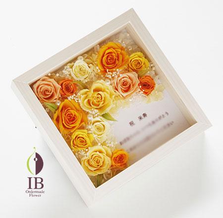 プリザーブドフラワー 黄色のバラのフレーム