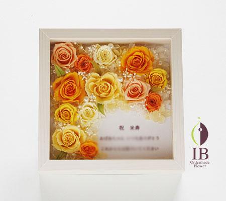 プリザ 米寿 メッセージフレーム装飾