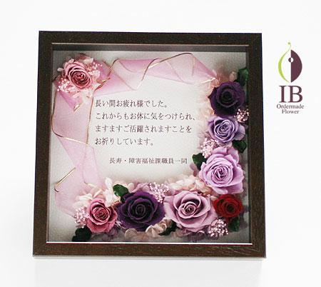 プリザーブドフラワー 紫バラのフレーム