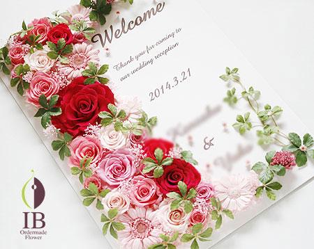 プリザーブドフラワー ピンクのバラのウェルカムボード