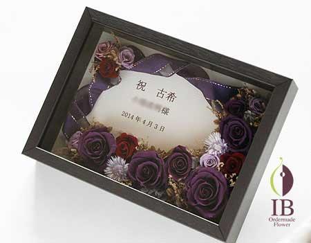 プリザ 紫のバラのフレーム